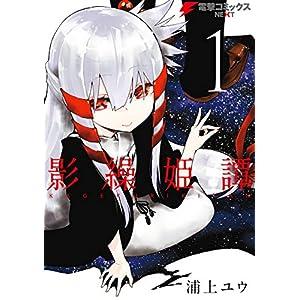 影繰姫譚 1 (電撃コミックスNEXT) [Kindle版]