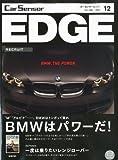 カーセンサーEDGE (エッジ) 2011年 12月号 [雑誌]