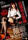 高飛車女教師 陵辱ブッカケ授業 [DVD]