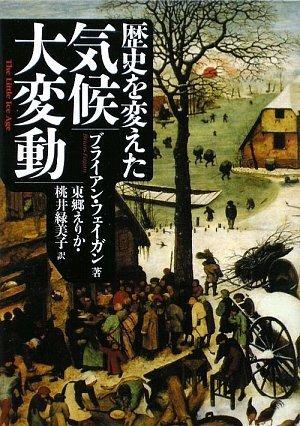 歴史を変えた気候大変動 (河出文庫)