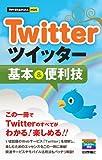 今すぐ使えるかんたんmini Twitterツイッター基本&便利技