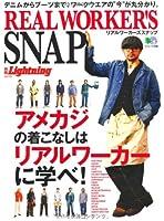 別冊ライトニング 120 REAL WORKER'S SNAP (別冊Lightning)