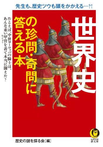 世界史の珍問・奇問に答える本: たとえば、中世ヨーロッパの騎士は、あんな重い甲冑を着て本当に闘えた? (KAWADE夢文庫)