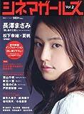 シネマガールズ (Vol.2) (双葉社スーパームック)