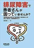 排尿障害で患者さんが困っていませんか?〜泌尿器科医が教える「尿が頻回・尿が出ない」の正しい診方と、排尿管理のコツ