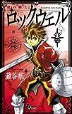 紅の騎士ロックウェル(1) (少年サンデーコミックス)