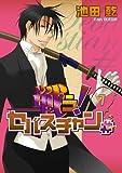 戦う! セバスチャン♯(シャープ)(1) (ウィングス・コミックス)