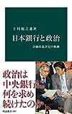 日本銀行と政治 金融政策決定の軌跡 (中公新書)