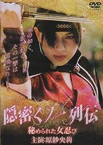 隠密くノ一列伝~秘められた女忍び~(ハード) [DVD]