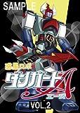 惑星ロボ ダンガードA VOL.2【DVD】