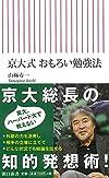 京大式 おもろい勉強法 (朝日新書)