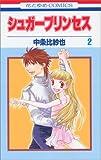 シュガープリンセス 第2巻 (花とゆめCOMICS)