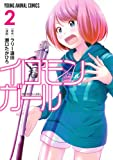 イロモンガール 2 (ヤングアニマルコミックス)
