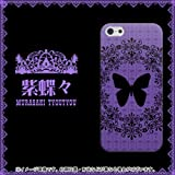 SoftBank iPhone5 アイフォン ハードケース・カバー ケースマーケット オリジナル 【紫蝶々】
