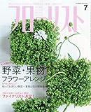 フローリスト 2012年 07月号 [雑誌]