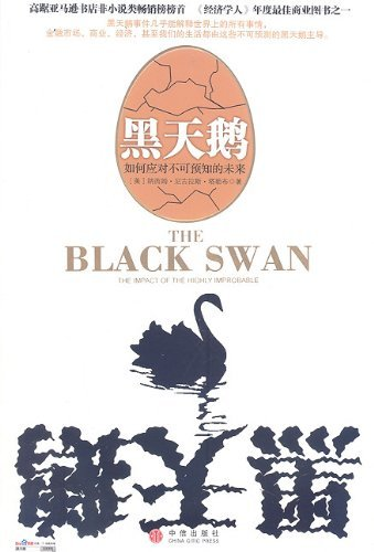 black-swan-chinese-edition-by-ta-le-bu-2012-01-01