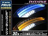 プリウス30 ウインカーポジション機能付 ドアミラーランプ 青橙/フットランプ ウィンカー LED 純正交換
