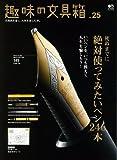趣味の文具箱 25 (エイムック 2579)