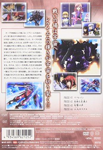 機動戦士ガンダムSEED DESTINY 11 [DVD]