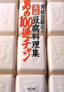 男前豆腐店の実録豆腐料理集 男の100連チャン