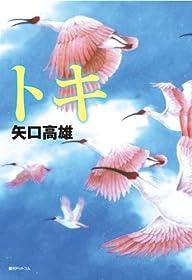 トキ (fukkan.com)