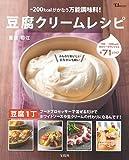 -200kcalがかなう万能調味料!  豆腐クリームレシピ (TJムック)
