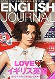 CD付 ENGLISH JOURNAL (イングリッシュジャーナル) 2013年 08月号