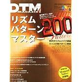 DTM MAGAZINE (マガジン) 2012年 06月号 [雑誌]