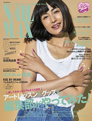 NAIL MAX 2017年8月号 大きい表紙画像