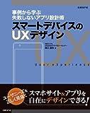 スマートデバイスのUXデザイン~事例から学ぶ 失敗しないアプリ設計術