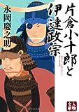 片倉小十郎と伊達政宗 / 永岡 慶之助 のシリーズ情報を見る