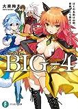 BIG‐4 ぼくの名前は山田。目覚めたら四天王になってました。<BIG-4> (富士見ファンタジア文庫)