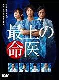 比嘉愛未 DVD 「最上の命医DVD-BOX (5枚組)」