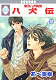八犬伝-東方八犬異聞-(12) (冬水社・いち*ラキコミックス)