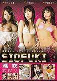 潮吹き女狩り 【SPAR-208】 [DVD]