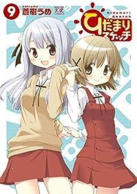 ひだまりスケッチ 9巻 (まんがタイムKRコミックス)