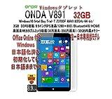 タブレットPC ONDA V891 Windows10 intel 3735F クアッドコア MAX1.83GHz DDR3L 2GB/32GB 8.9インチIPSスクリーン1280*800 Bluetooth/HDMI 日本語設定済み Office Online 対応 (Windows10のみ)