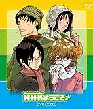 N・H・Kにようこそ!DVD-BOX 2【初回限定生産】