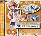つよきす~Mighty Heart~オリジナルキャラクターソングシリーズ Vol.3