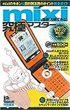 mixiを徹底活用できる!究極マスター (100%ムックシリーズ 究極マスター Vol. 12)