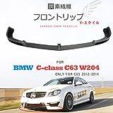 JCSPORTLINE V-スタイル フロントリップ フロント チン スポイラー ディフューザー エアロパーツ /Mercedes-Benzメルセデス ベンツ Cクラス NEW C63 W204 C-class 2012 2013 2014 に適合※Only for NEW C63 AMG モデル※/ リアル カーボン製 炭素繊維 carbon fiber