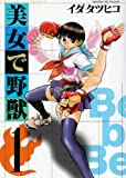 美女で野獣 1 (サンデーGXコミックス)