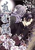 嵐雪記 (9) (IDコミックス ZERO-SUMコミックス)