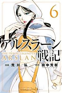 アルスラーン戦記(6) (週刊少年マガジンコミックス)