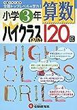 小学3年 算数 ハイクラスドリル: 1日1ページで全国トップレベルの学力! (小学ハイクラスドリル)