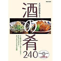 人気の21店が教える 酒の肴240 別冊家庭画報 [Kindle版]