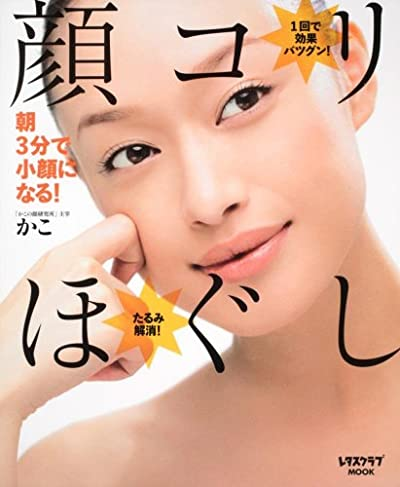 顔コリほぐし―朝3分で小顔になる! (レタスクラブMOOK)