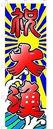 「祝大漁」のぼり旗 フルカラー 赤