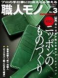 monoスペシャル職人モノ No.3―プロの手仕事に出会える&買える (ワールド・ムック 871)