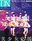 特冊新鮮組 DX (デラックス) 2011年 08月号 [雑誌]